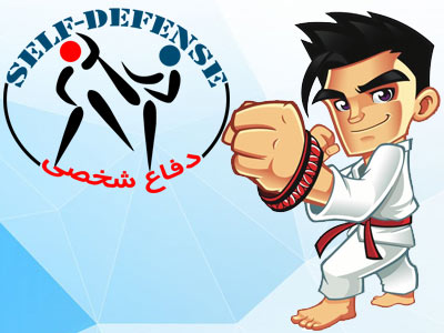 دفاع شخصی self defense